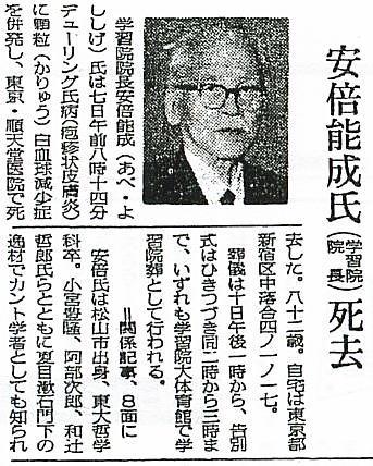 安倍能成訃報.jpg