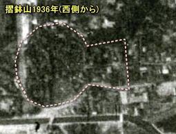 摺鉢山1936.jpg