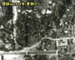 摺鉢山1936東側から.JPG
