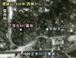摺鉢山1936西側から.JPG