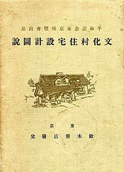 文化村住宅設計図説1934.jpg