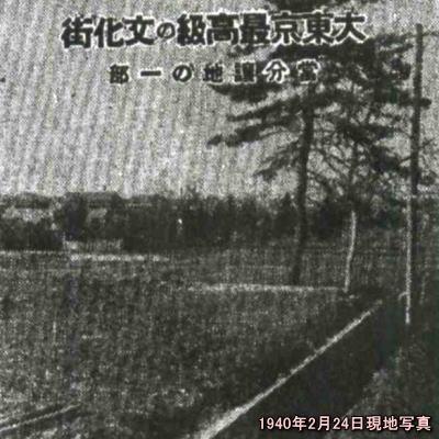 文化村分譲地19400224.jpg