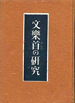 文楽首の研究1943.jpg