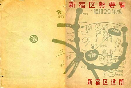 新宿区勢要覧1954.jpg