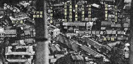 早稲田通り1923.jpg