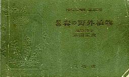 春の野外植物1934.jpg