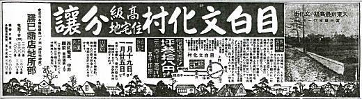 目白文化村広告19400120.jpg