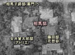 相馬邸空中1947.JPG