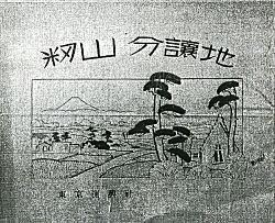 籾山分譲地パンフ.jpg