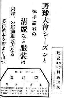 美津濃広告1916.jpg