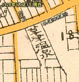 草津温泉1926.jpg