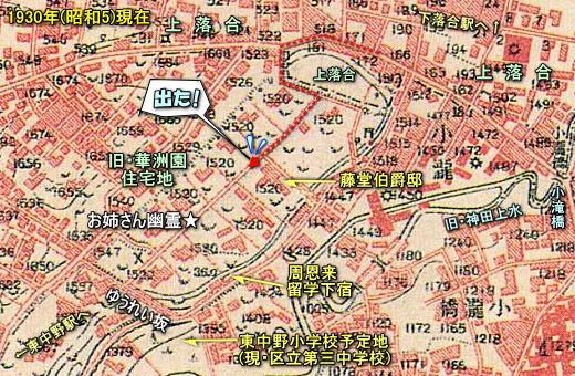 華洲園住宅地1930.jpg
