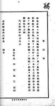 落合町工事承諾書1925.jpg
