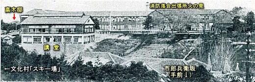 落合第一尋常小学校1932.jpg