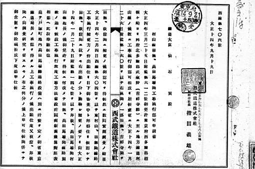 西武鉄道工事認可申請書1925.jpg