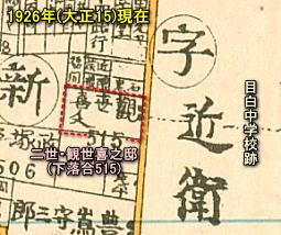 観世喜之邸1926.jpg