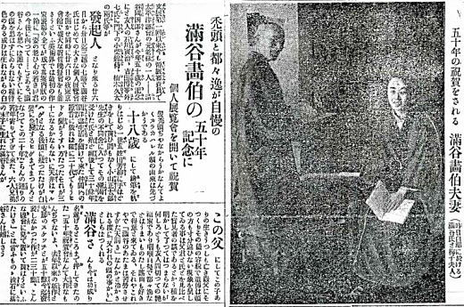 読売新聞19230622.jpg