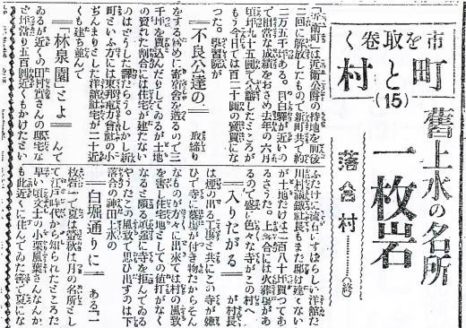 読売新聞19230716.jpg