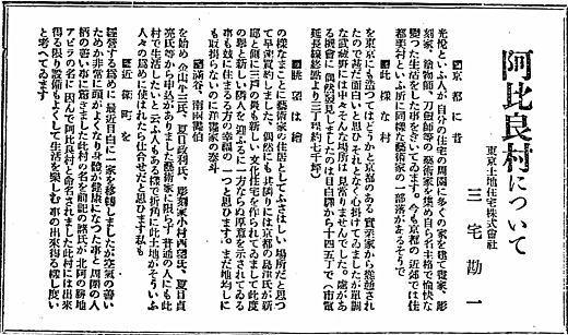 阿比良村について19220614.jpg