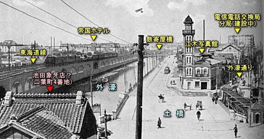 高架鉄道並ニ帝国ホテルノ美観解説.jpg