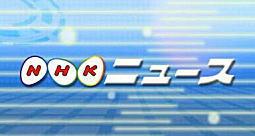 NHKニュース01.JPG