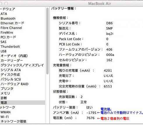 09battery_information_macbo.jpg