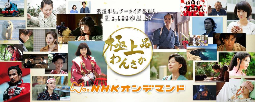 NHKドラマ10 動画再放送見逃し視聴 ネタバレ感想