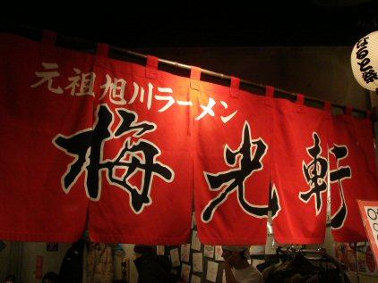 らーめん共和国5.jpg