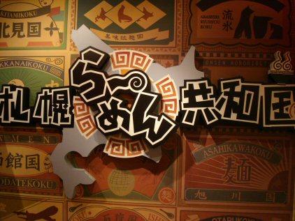 ラーメン共和国2.jpg