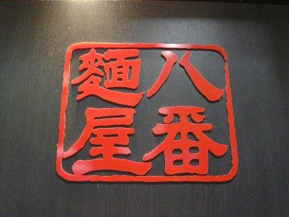 八番麺屋1.jpg