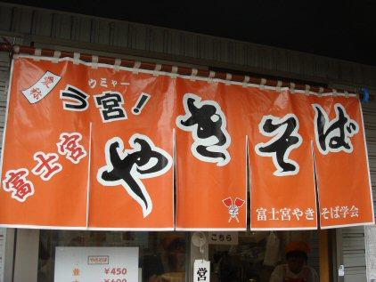 富士宮2.jpg