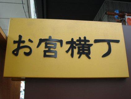 富士宮3.jpg