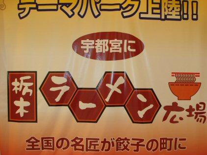 栃木らーめん広場1.jpg