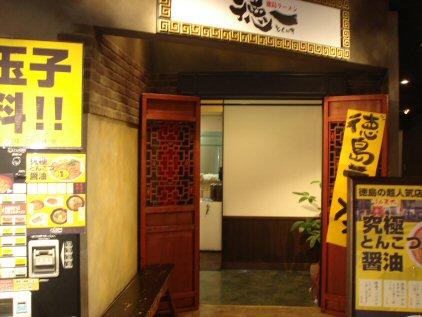 栃木らーめん広場3.jpg