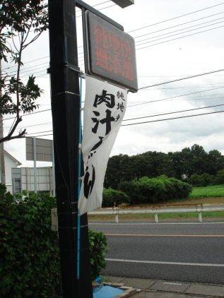 肉汁うどん蔵1.jpg