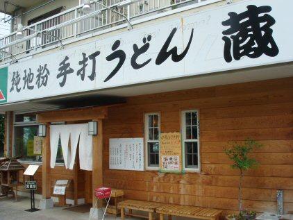 肉汁うどん蔵2.jpg