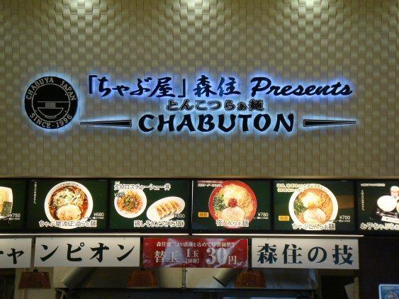 CHABUTON5.jpg