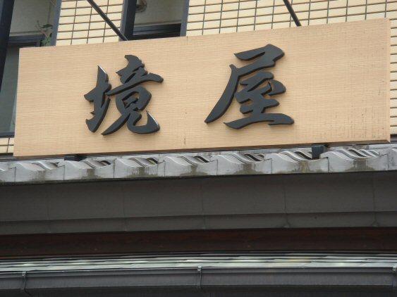 七福カレー1.jpg