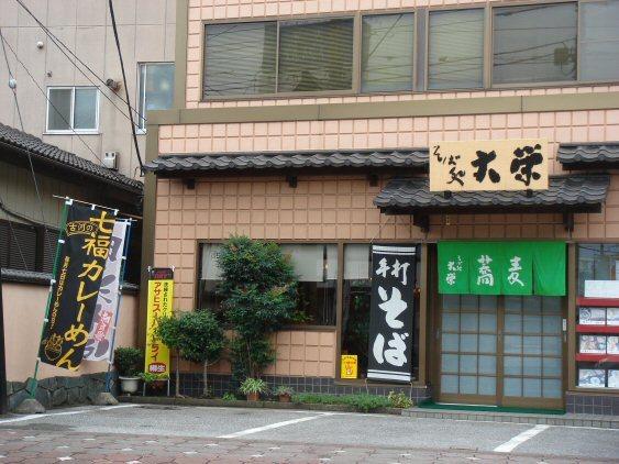 七福カレー3.jpg