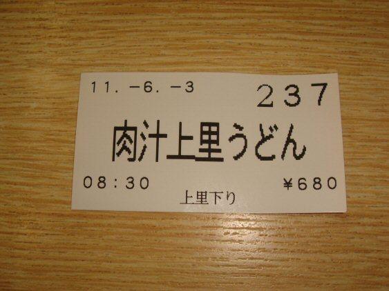 上里肉汁うどん1.jpg