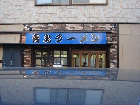 南万代青島3.jpg
