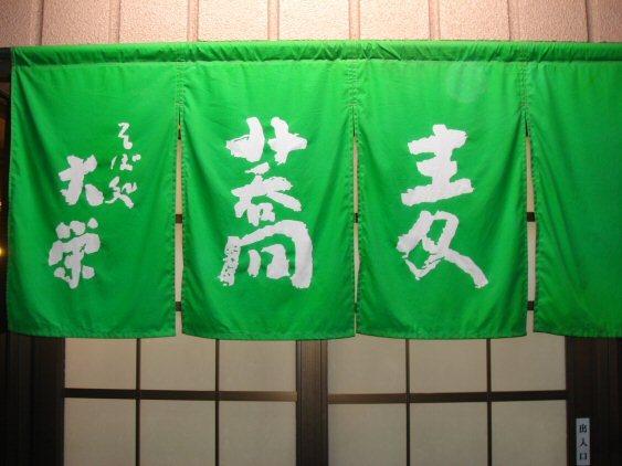 大栄カレー1.jpg