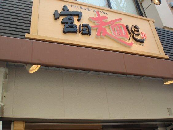 宮田麺児1.jpg