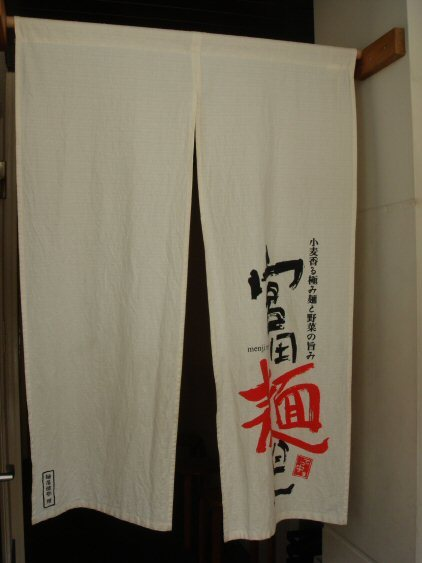 宮田麺児2.jpg