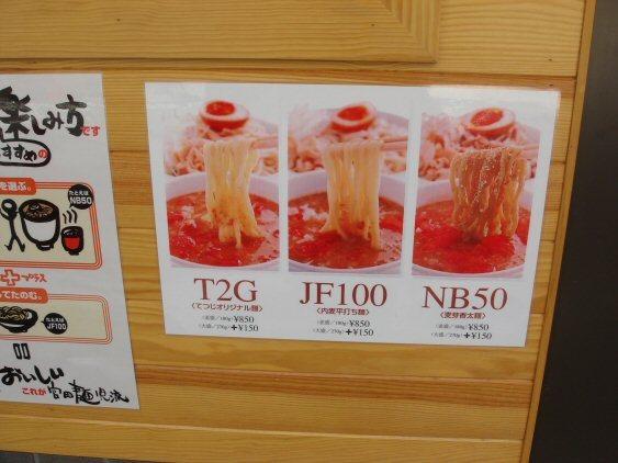 宮田麺児4.jpg