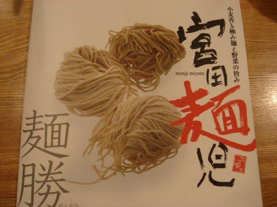 宮田麺児5.jpg