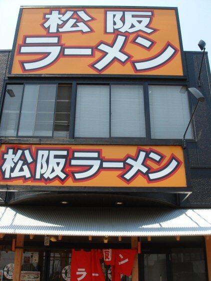 松坂ラーメン1.jpg