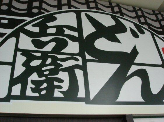 渋谷どん兵衛2.jpg