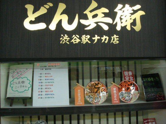 渋谷どん兵衛5.jpg