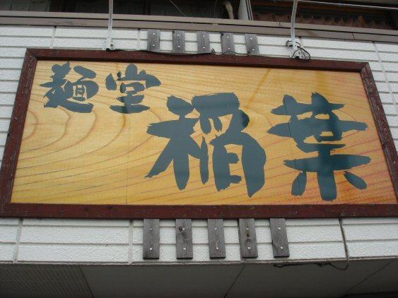稲葉11.jpg